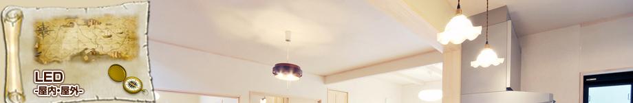 LED(屋内・屋外)